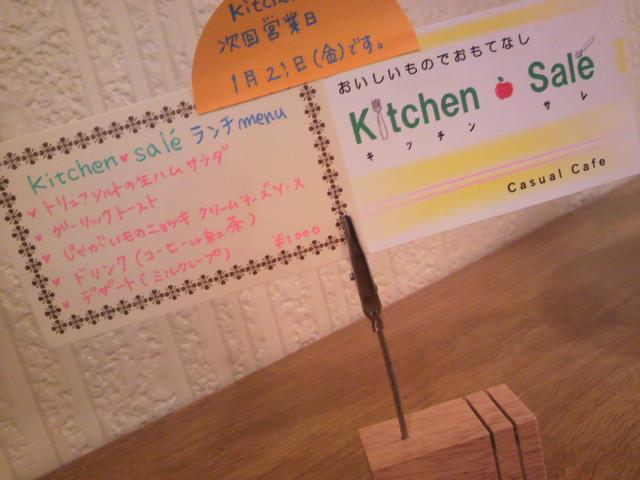 キッチン サレ